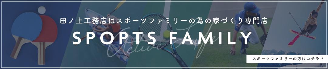 suashi to kiはスポーツファミリーの為の家づくり専門店 詳しくはコチラをClick!