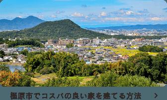 suashi to ki 橿原市でコスパの良い家を建てる方法