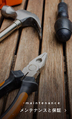 maintenance メンテナンスと保証